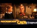 Московская сага. 11 серия