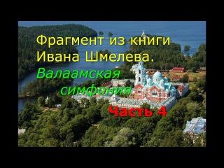 Фрагмент из книги Ивана Шмелева. Валаамская симфония. Часть 4