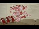 Орловский спис в мультфильме Прилетай к нам Птица Пава (пробная версия)