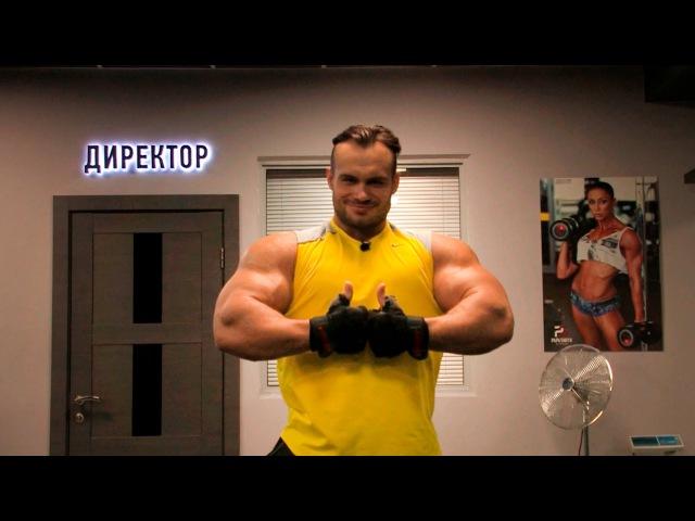 IFBB Pro Владимир Агринский Тренировка мышц рук и пресса