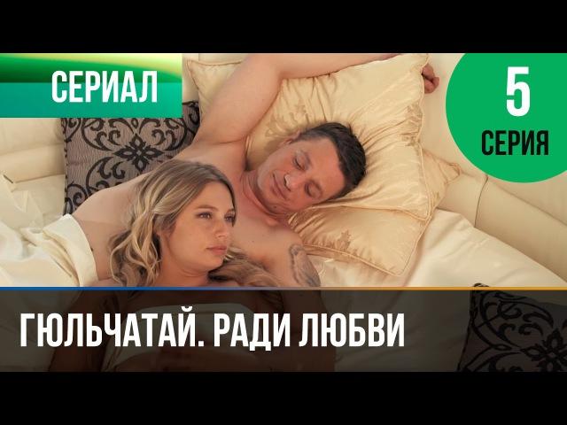 ▶️ Гюльчатай Ради любви 5 серия Мелодрама Фильмы и сериалы Русские мелодрамы