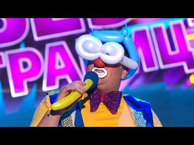 Comedy Баттл Без границ 13 выпуск 1 тур