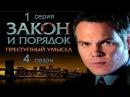 Закон и порядок Преступный умысел 4 сезон 1 серия (Имитатор)