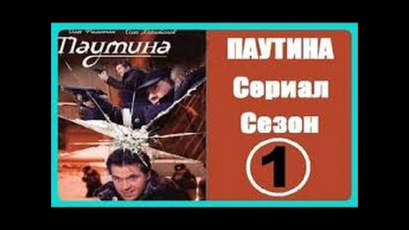 Паутина 1 сезон 9 10 16 серии детектив кр боевик Россия 2007 2017