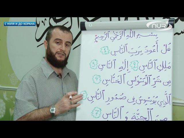 С нуля и до Корана урок №34