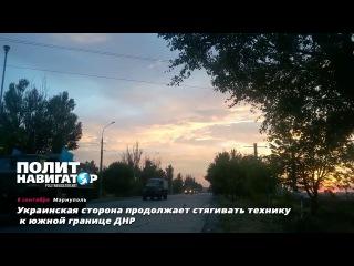Украинская сторона продолжает стягивать технику к южной границе ДНР