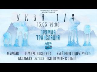 УКВН 2017 - 1/4 - Игра 2