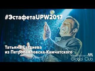 #ЭстафетаUPW2017 / Татьяна Сагдиева из Петропавловска-Камчатского передает эстафет...