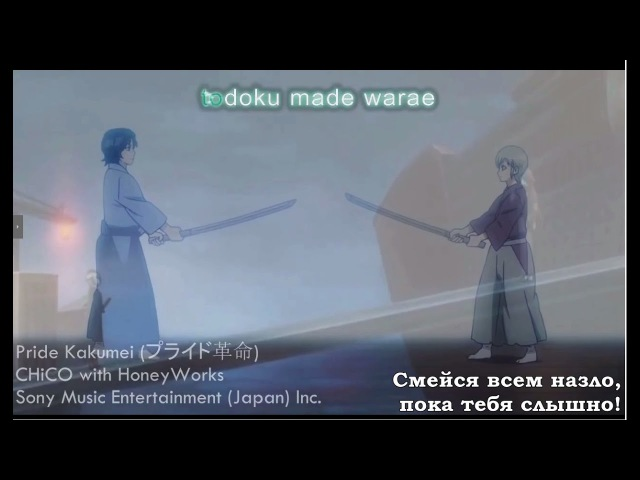 Pride Kakumei (プライド革命) by CHiCO with HoneyWorks (rus sub)