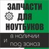 Запчасти для ноутбуков в Сургуте REESTR.info