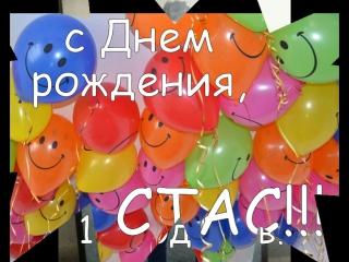 Стаса с днем рождения фото, днем рождения аня