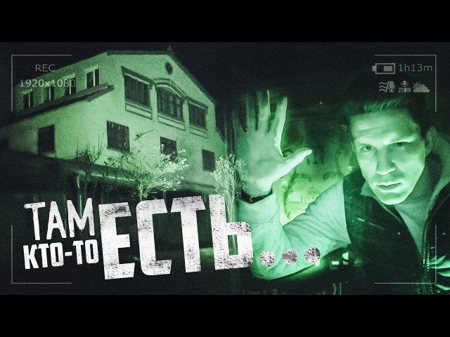 НОЧЬ в доме с Паранормальными явлениями GhostBuster Охотник за привидениями
