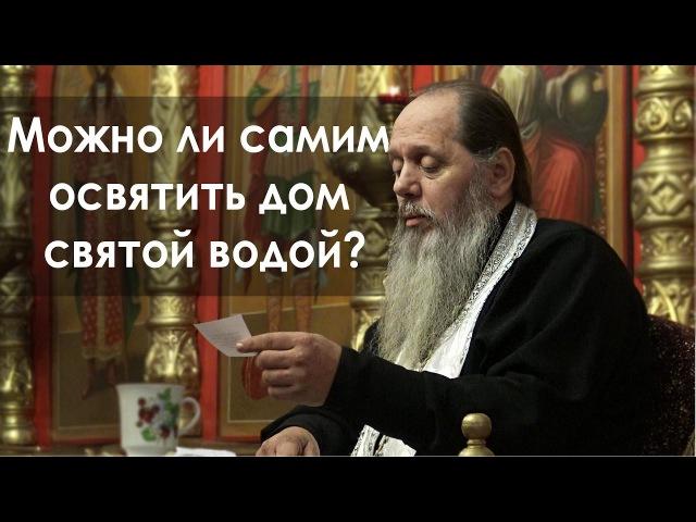 Можно ли самим освятить дом святой водой прот Владимир Головин