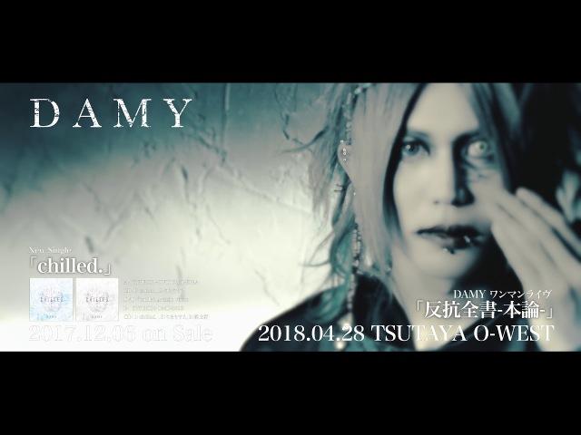 DAMY「chilled 」 MV FULL