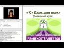 Бесплатный вебинар Основы Су Джок