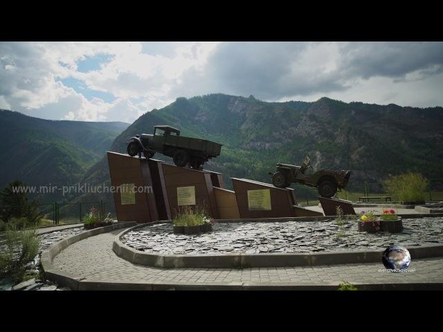 Мир Приключений Слияние рек Катуни и Чуи Чуйский тракт Гейзеровое озеро Great Altai Russia