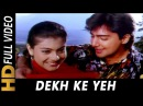 Dekh Ke Yeh Roomal Kumar Sanu Asha Bhosle Bekhudi 1992 Songs Kajol