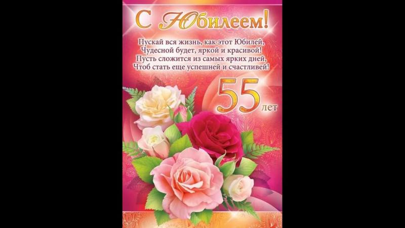 Поздравление с юбилеем для галины 55 лет