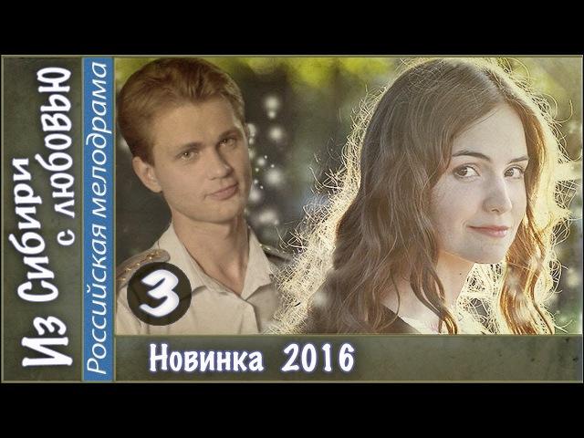 Из Сибири с любовью 2016 3 серия Мелодрама сериал 📽