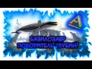 ARK Survival Evolved Базилозавр покоритель глубин