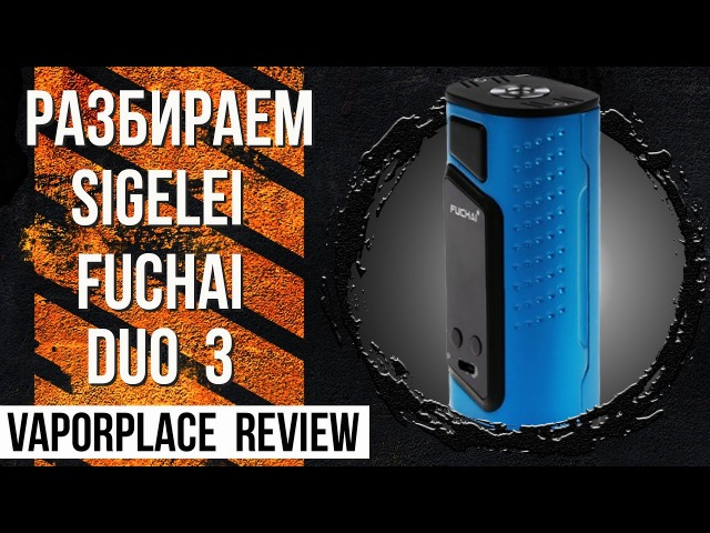 Разбираем Sigelei Fuchai DUO3 from Vaporplace review