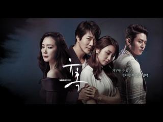 [K-Drama] Искушение [2014] |Совращение  - 8 серия [рус.саб]