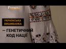 Виставка рідкісної старовинної сорочки Українська вишиванка генетичний код нації