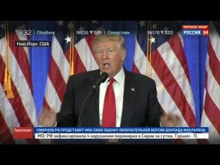 Трамп: кибератаки против США проводят многие страны, в том числе и РФ