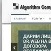Algorithm Computers
