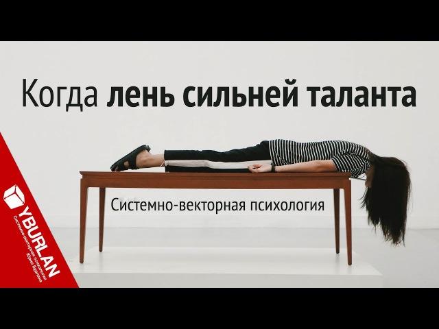 Когдалень сильней таланта Системно векторная психология Юрий Бурлан