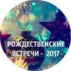 """""""РОЖДЕСТВЕНСКИЕ ВСТРЕЧИ-2017"""""""