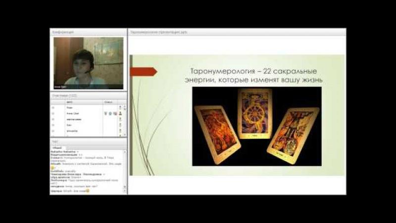 Таро нумерология 22 аркана расшифровка Анна Свет