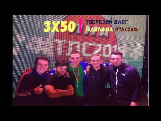 3x50 - Тверезий vlog 3 - Поїхали на ТЛС2018