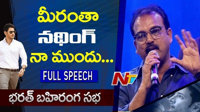 Koratala Siva Speech @ Bharat Bahiranga Sabha    Bharat Ane Nenu    Mahesh Babu    JrNTR