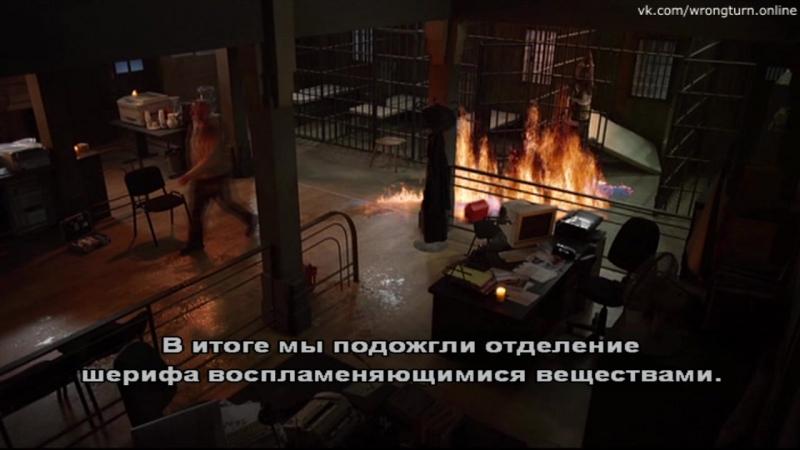 Поворот не туда 5 Кровное родство Съёмки фильма 3 RUSSAB