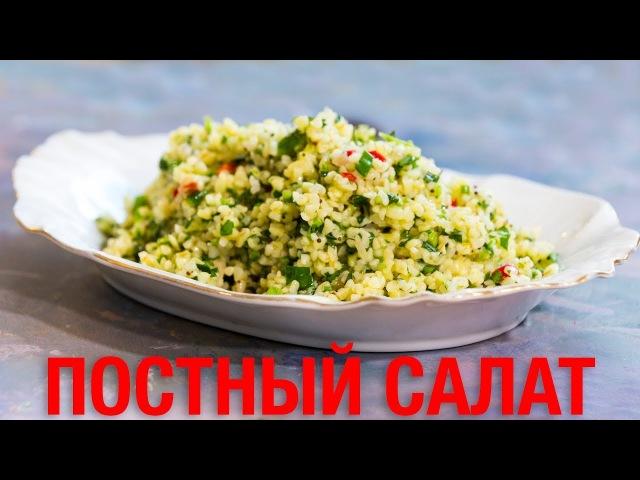 Постное блюдо Салат Табуле из булгура с зеленью