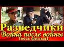 Разведчики ВОЙНА после ВОЙНЫ 1 2 3 серия 2016 русские военные фильмы 2016 voennie filmi 2016
