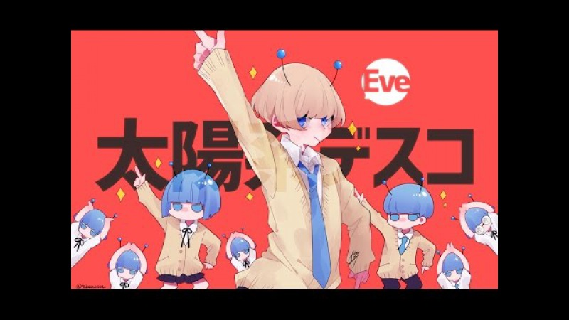 太陽系デスコ ナユタン星人 cover Eve