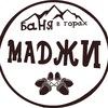 Баня Маджи | Сочи | Красная поляна