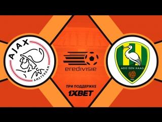 Аякс 0:0 Ден Хааг | Голландская Эредивизи 2017/18 | 25-й тур | Обзор матча