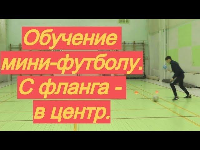 Как играть в мини футбол Выпуск 9 смещение с фланга в центр удар Онлайн тренер