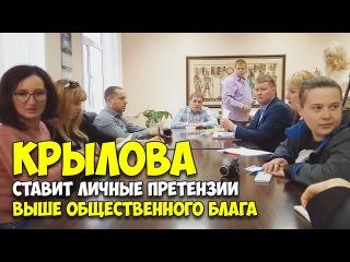 Депутат Крылова отвечает на вопросы после пресс конференции с НСК