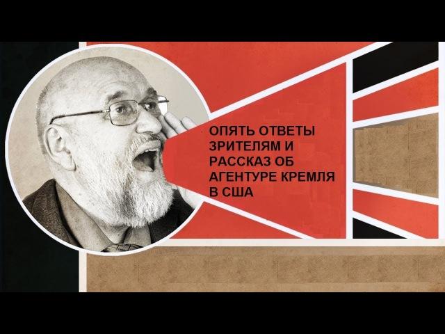 Опять ответы зрителям и рассказ об агентуре Кремля в США