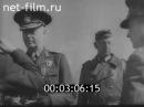 Немецкая кинохроника Крым Манштейн встречает Антонеску Евпатория 1942