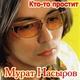 Мурат Насыров - Мальчик хочет в Томбов...в нашем случае в Тамбовскую область)