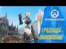 Overwatch Грядущее обновление с картой Blizzardworld Новые облики эмоции