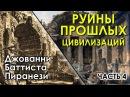 Руины прошлых цивилизаций Часть 4 Джованни Баттиста Пиранези
