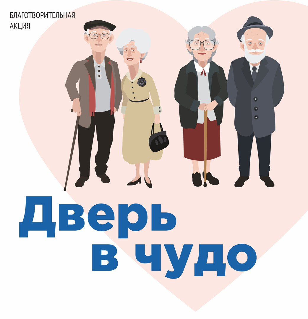 Афиша Новосибирск Дверь в чудо