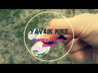 Yav4ik Nike - КЛИП ПРО СПИННЕР - (SPINNER  КРУЧУ , ВЕРЧУ!) 2017.