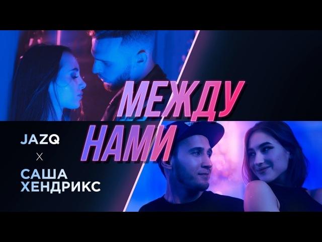 Jazq x Саша Хендрикс Между Нами Official Clip 2018